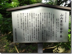 山内豊信(容堂)墓所