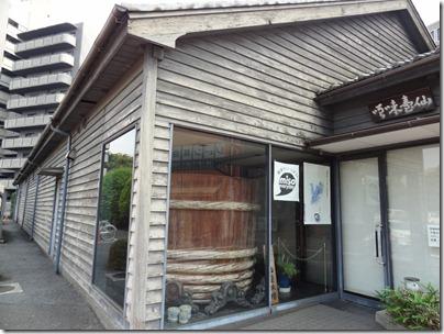 八木合名会社「仙台味噌醸造所」