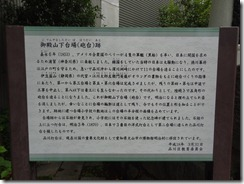 御殿山下台場(砲台)跡