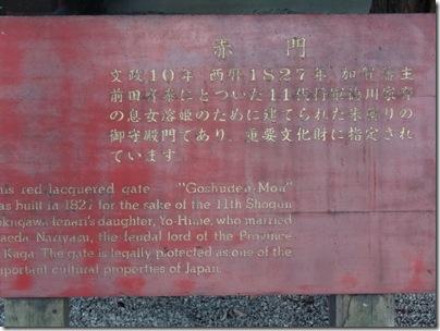 赤門(旧加賀藩上屋敷御守殿門)