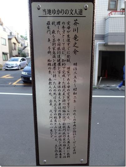 芥川竜之介