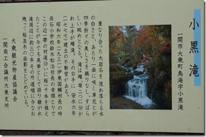 小黒滝説明看板