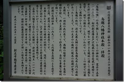 鳥越八幡宮由緒