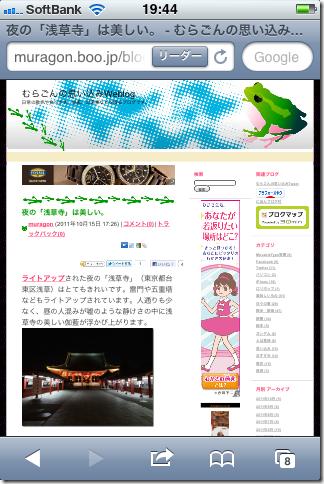 iPhone用Safari