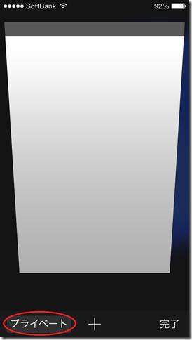 iPhone(iOS7) Safariの複数タブを一気に消す方法