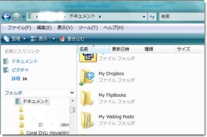 Dropbox マイドキュメント内に「My Dropbox」フォルダが作成される。