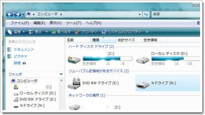 Nドライブエクスプローラーを立ち上げるとリムーバブルディスクとしてマイコンピューターに「Nドライブ」が現れる。
