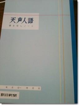 天声人語書き写しノート 表紙