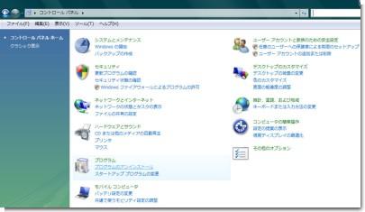 IE9を削除