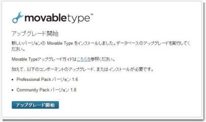Movable Type 5.1へアップグレード