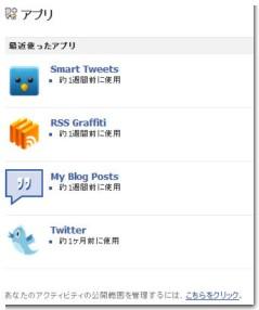 k最近使ったアプリ