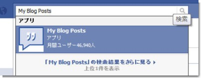 My Blog Postsを検索