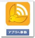 アプリへ移動
